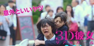 Teasers de Real Girl Live-action