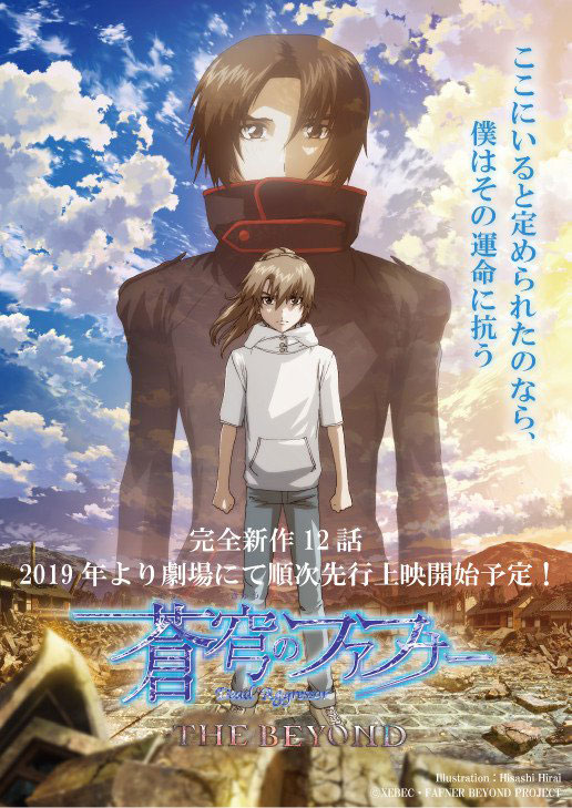 Trailer de Soukyuu no Fafner: The Beyond
