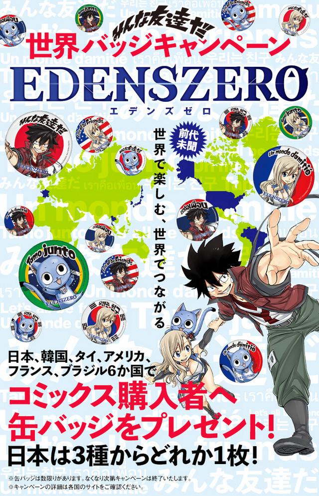 Eden's_Zero_bottons_Kodansha_01