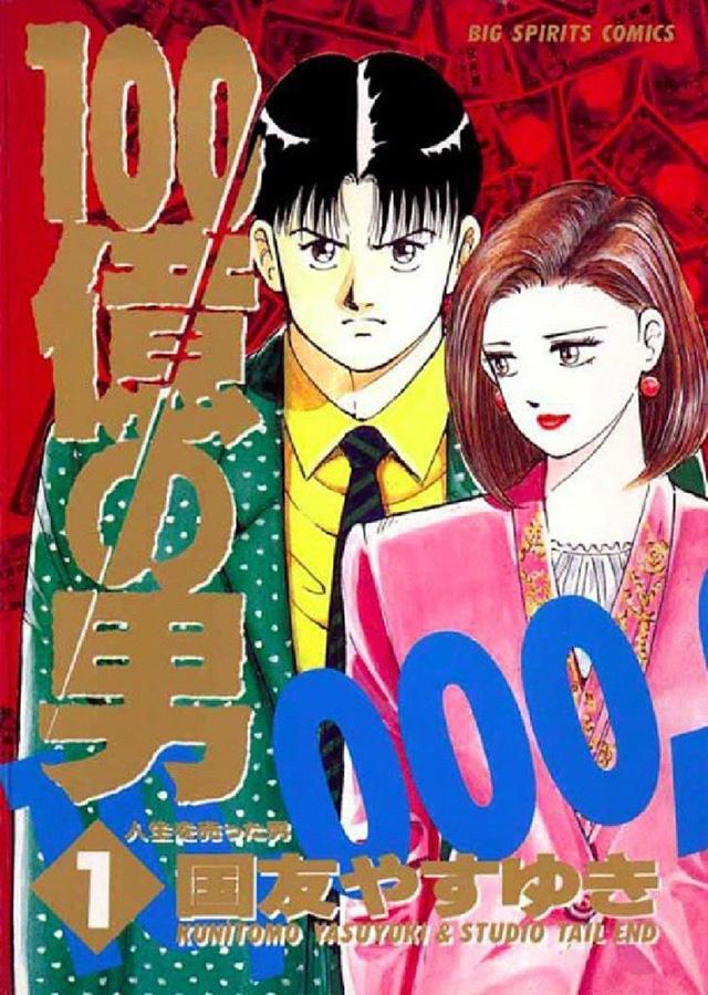 Faleceu o mangaka Yasuyuki Kunitomo
