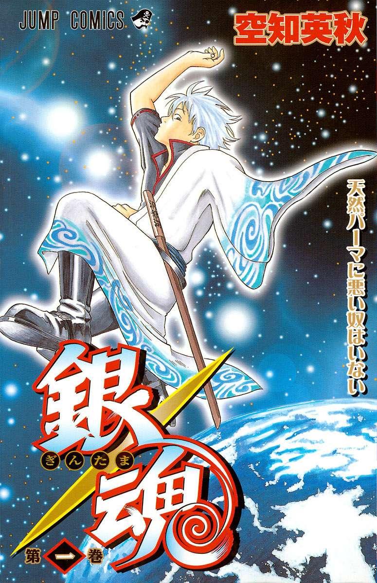 Gintama_termina_na_Shonen_Jump_mas_continua_na_Jump_Giga