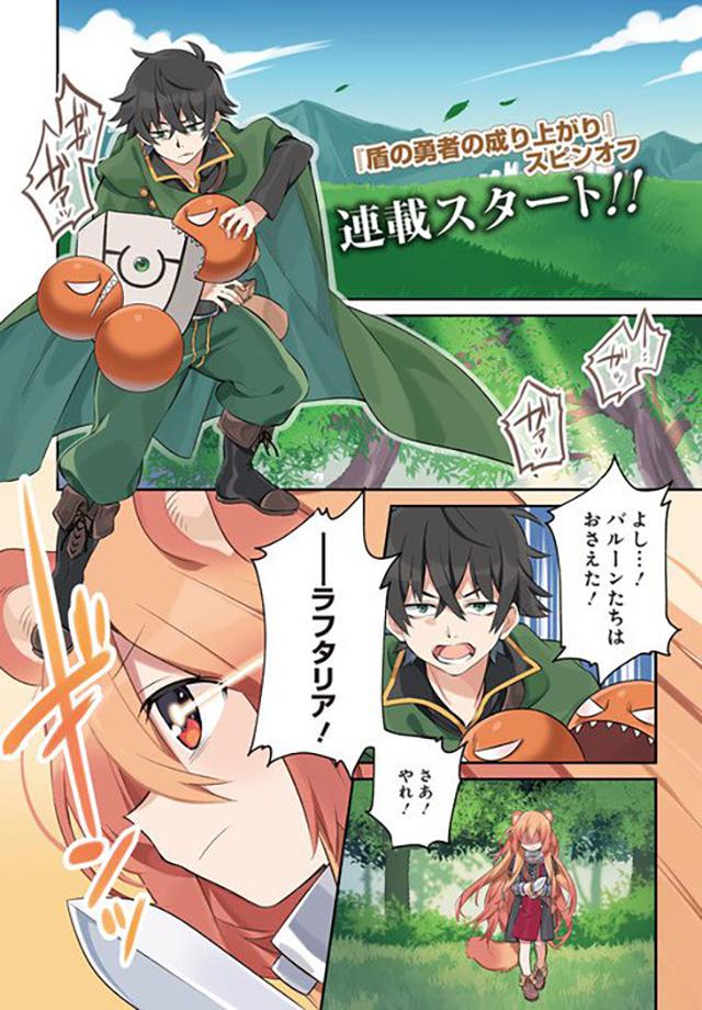 Manga spinoff de Tate no Yuusha no Nariaga