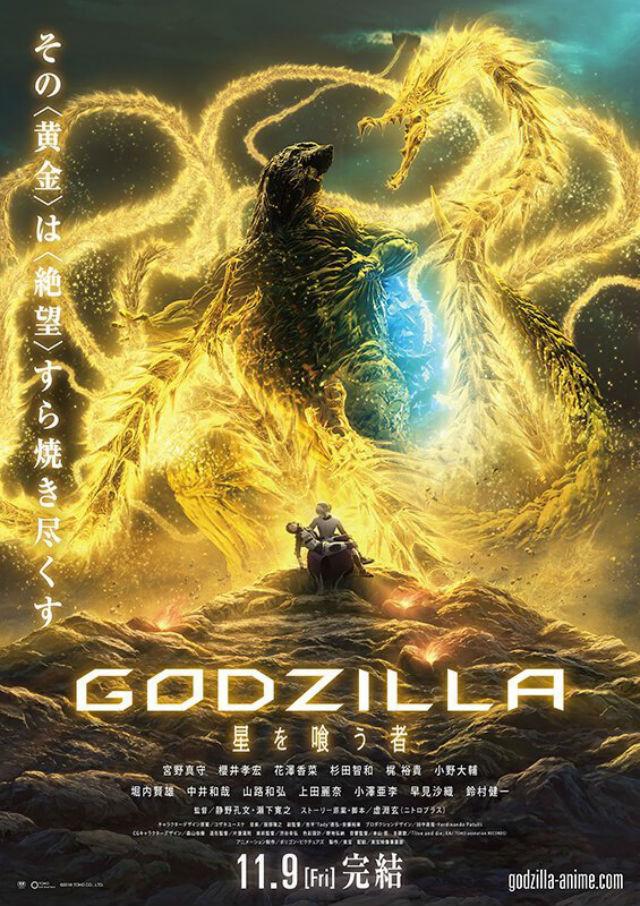 Poster do 3º filme anime de Godzilla