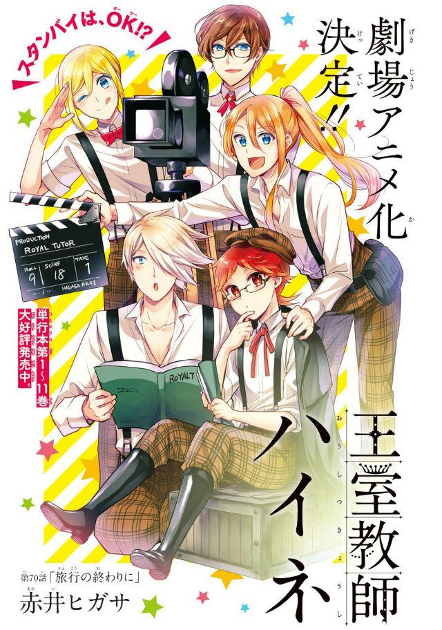 The Royal Tutor vai ter filme anime