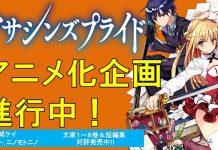 Assassin's Pride vai ser anime