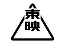 Dragon Ball faz Toei ter recordes de receita na 1ª metade do ano fiscal