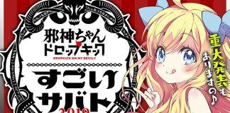 Dropkick on My Devil! 2 vai acontecer se volumes da 1ª temporada venderem mais de 2 mil cópias