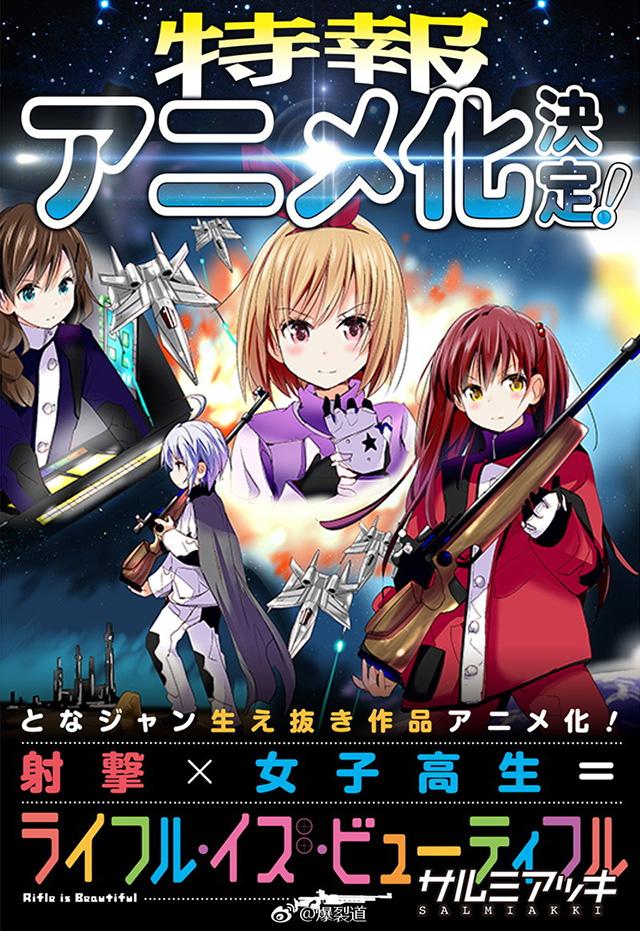 Rifle Is Beautiful vai ser anime