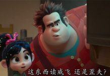 Trailer internacional de Wreck-It Ralph 2
