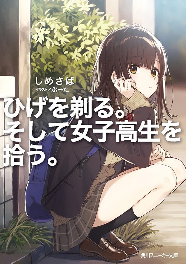 4. Hige o Soru. Soshite Joshi Kōsei o Hirou