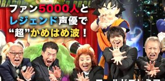 5 mil japoneses já viram Dragon Ball Super: Broly