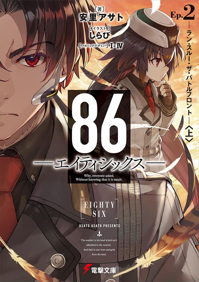 5. 86 -Eighty-Six-