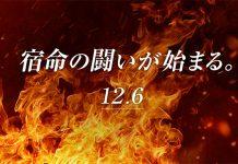 Koei Tecmo prepara anúncio para dia 6 de Dezembro
