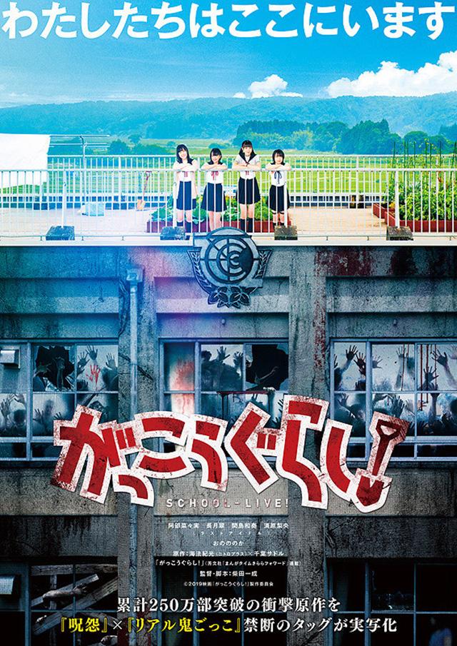 Trailer de School-Live! Live-action