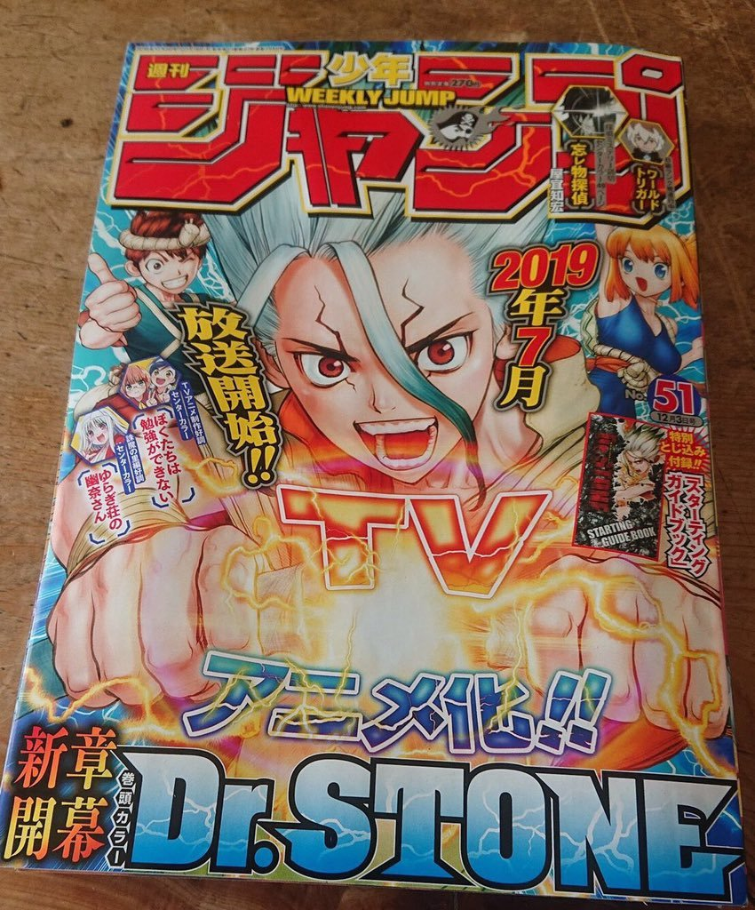 Dr_STONE_terá_anime_em_2019