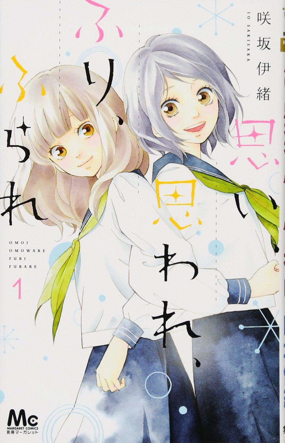 Manga Omoi, Omoware, Furi, Furare é anunciado pela Panini
