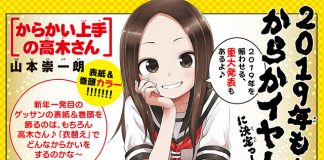 "Karakai Jouzu no Takagi-san vai ter ""grande anúncio"""