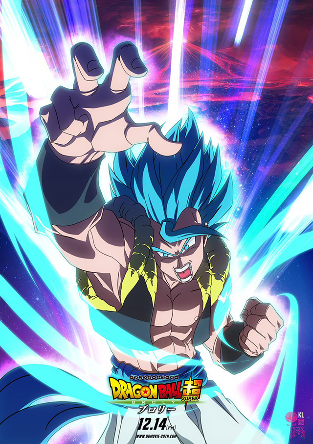 Novo Poster de Dragon Ball Super: Broly destaca Gogeta