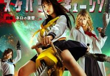 Posters de Chimamire Sukeban Chainsaw RED