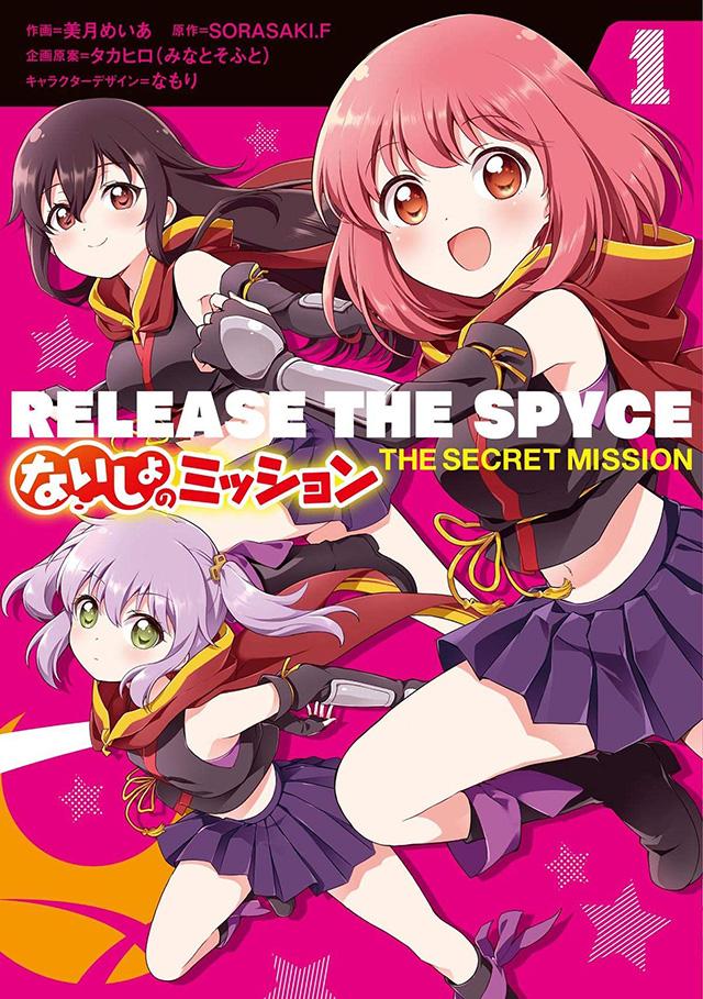 Termina este mês o mangá de Release the Spyce