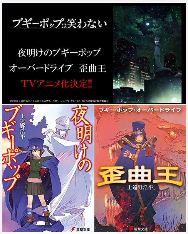 Boogiepop and Others vai ter especial de 2 horas
