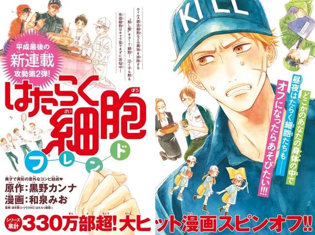Cells at Work terá um novo manga spin-off