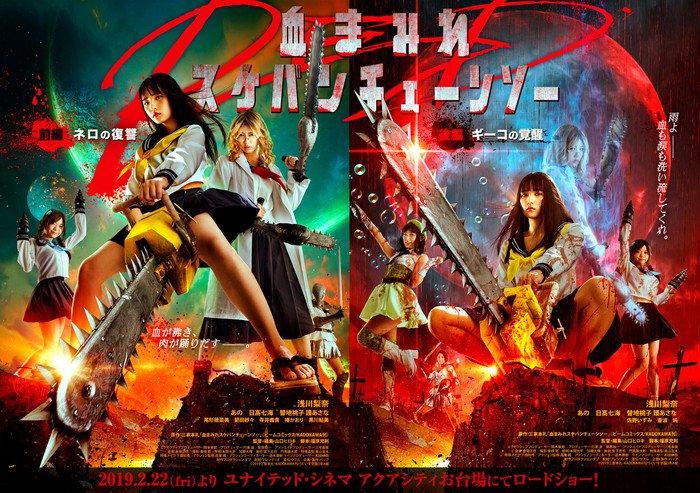 Chimamire Sukeban Chainsaw RED