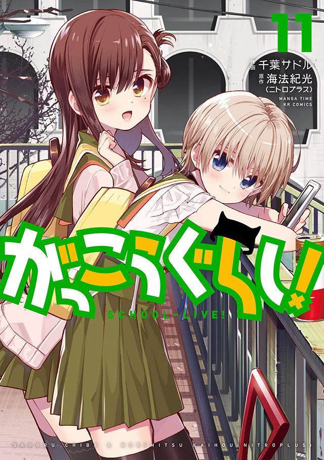 Mangá de School-Live! vai terminar no 12º volume