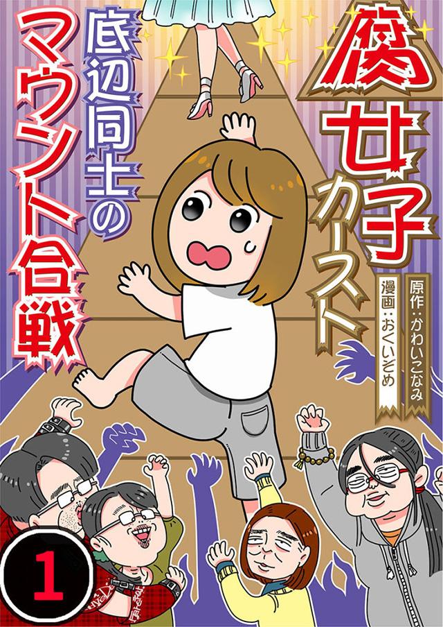 Mangá sobre fujoshi cancelado após muitas críticas