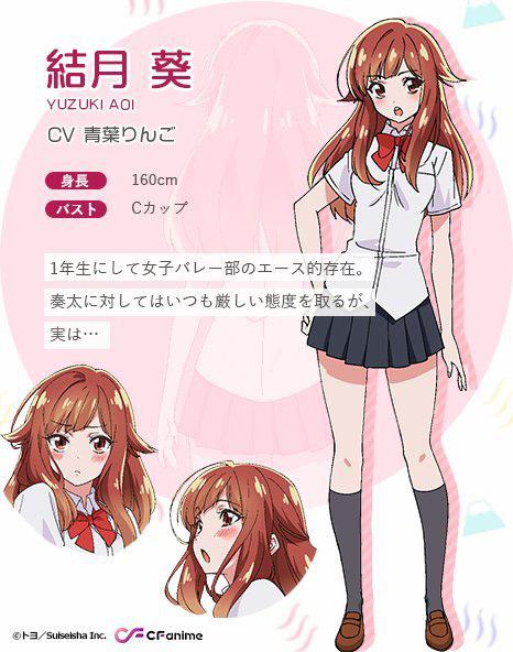 Asoko Araiya no Oshigoto vai ser anime