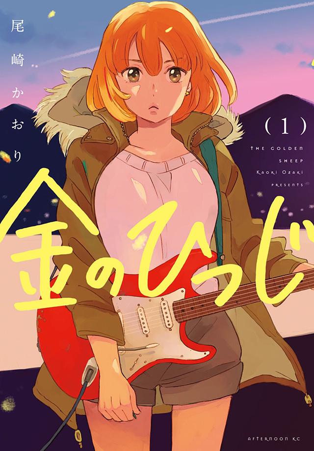 Manga The Golden Sheep vai terminar