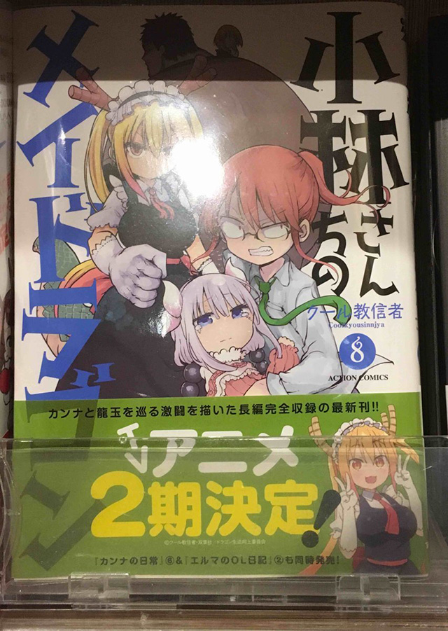 Miss Kobayashi's Dragon Maid 2 confirmado pelo 8º volume do mangá