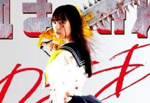 Novo Poster de Chimamire Sukeban Chainsaw RED