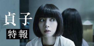 Trailer de Sadako