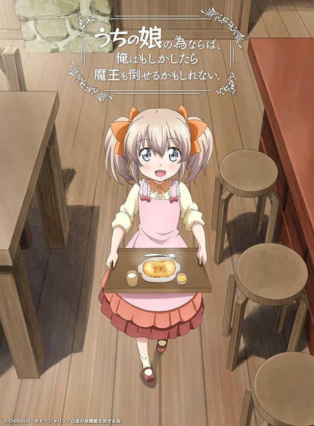 Uchi no Musume vai ser anime