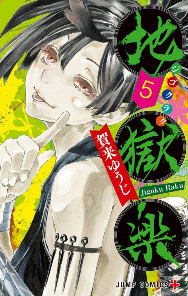 PV do mangá Jigokuraku (Hell's Paradise)