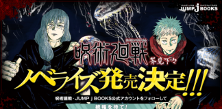 Anunciada novel de Jujutsu Kaisen