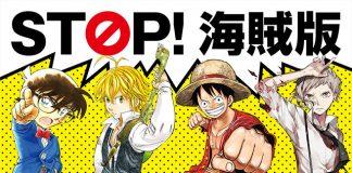 Associação de cartunistas do Japão responde formalmente aos esforços para ampliar a lei de direitos autorais