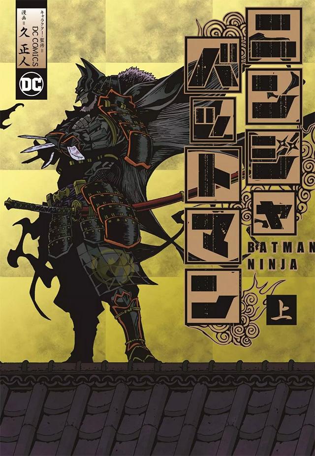 Batman Ninja termina no 2º volume