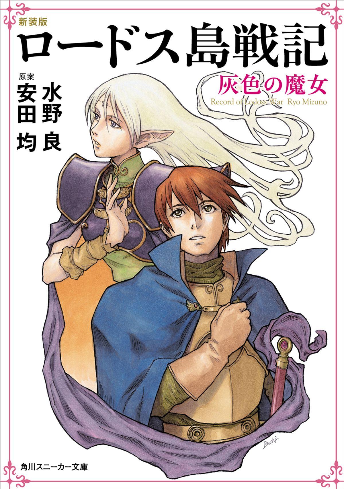 Novel Lodoss War será publicada pela editora NewPop