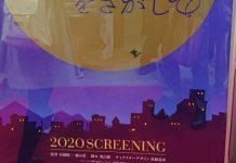Novo filme de Ojamajo Doremi em 2020