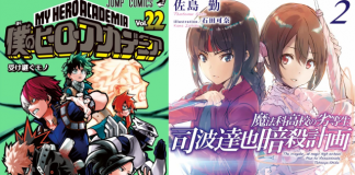 Ranking mensal de vendas Mangás/Light novels – Fevereiro