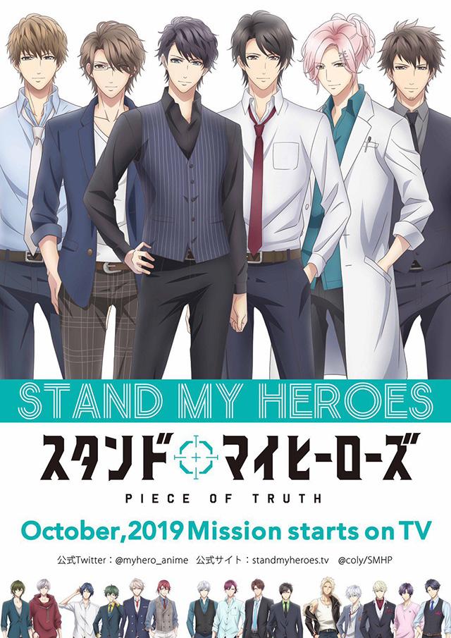 Stand My Heroes vai estrear em Outubro
