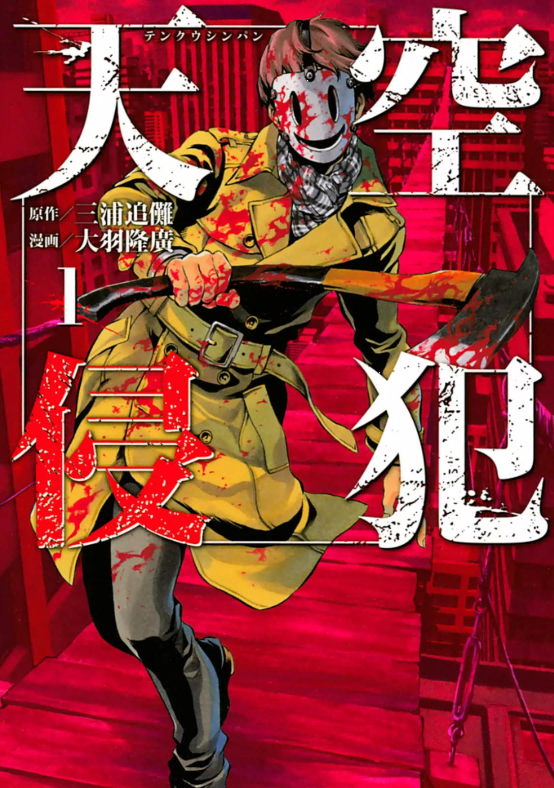 Tenkuu Shinpan será publicado pela editora Panini