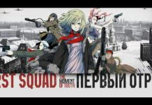 Mangá First Squad - The Moment Of Truth no Inverno pela eigoManga