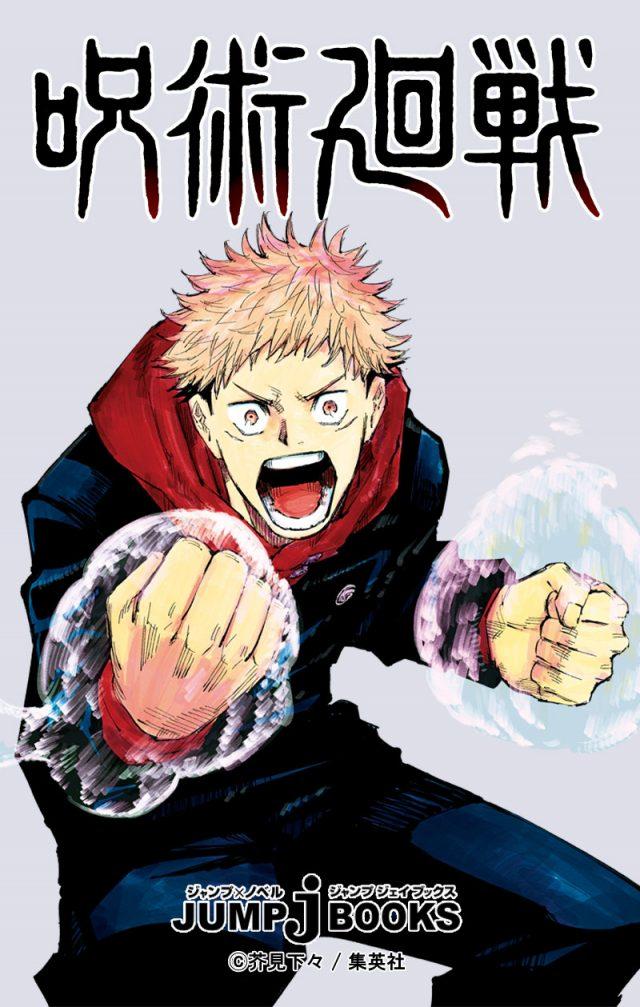 Novel de Jujutsu Kaisen será lançada em maio