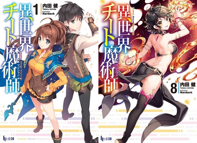 1º e 4º volume do mangá de Isekai Cheat Magician