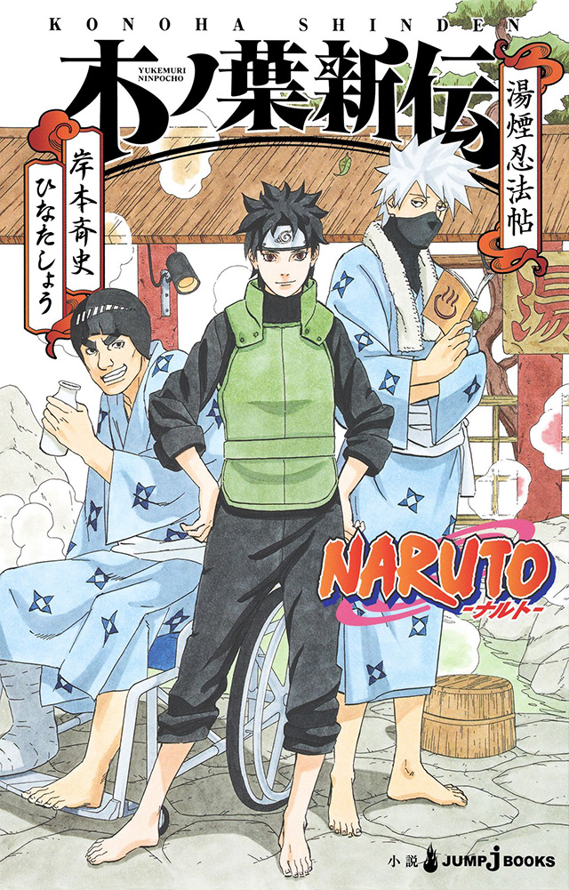 Boruto vai adaptar a novel Konoha Shinden