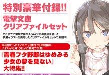 Dengeki Bunko muda frequência de lançamentos