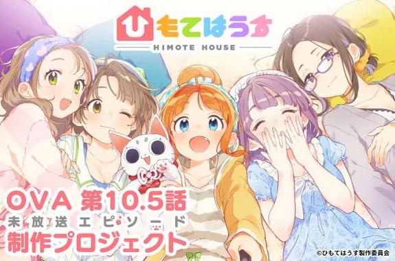 Himote House vai ter OVA